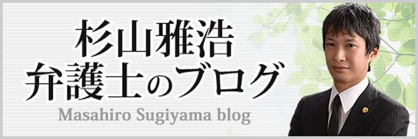 杉山雅浩弁護士のブログ